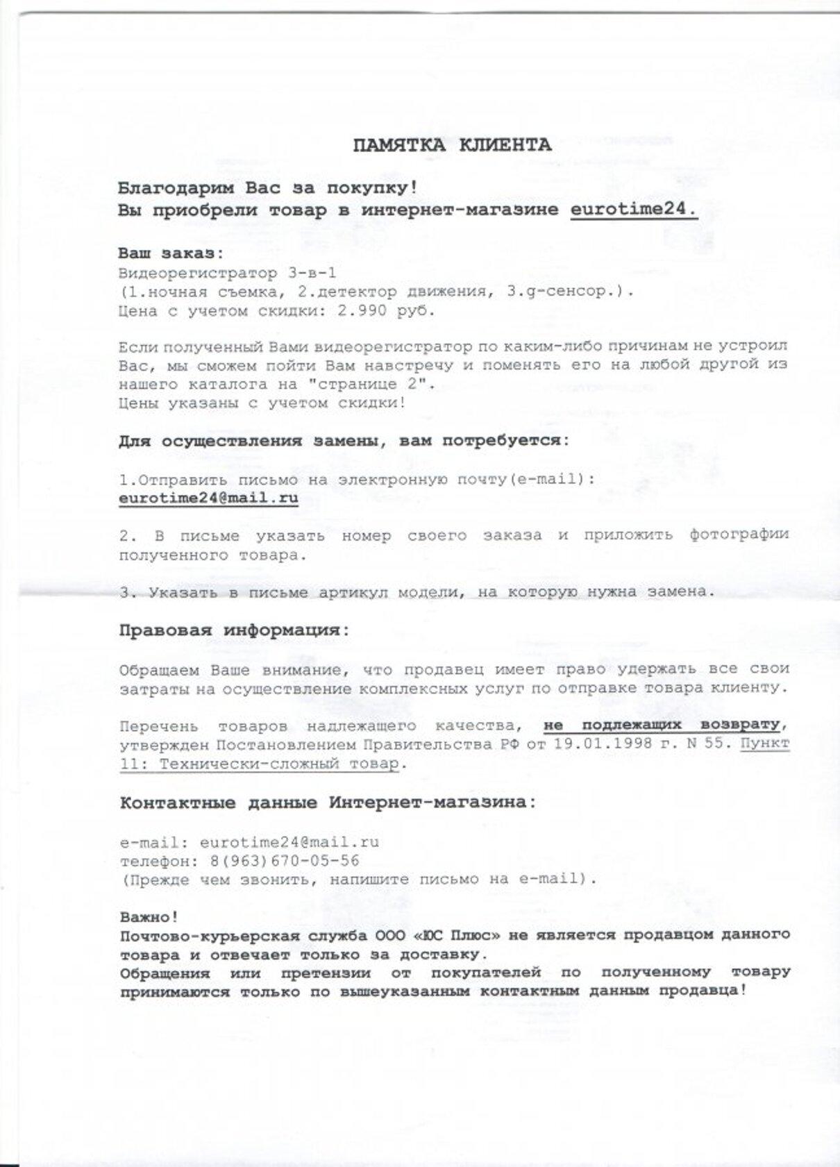 Жалоба-отзыв: Интернет магазин Eurotime24 - Поставка товара, не соответствующего заказанному.  Фото №3