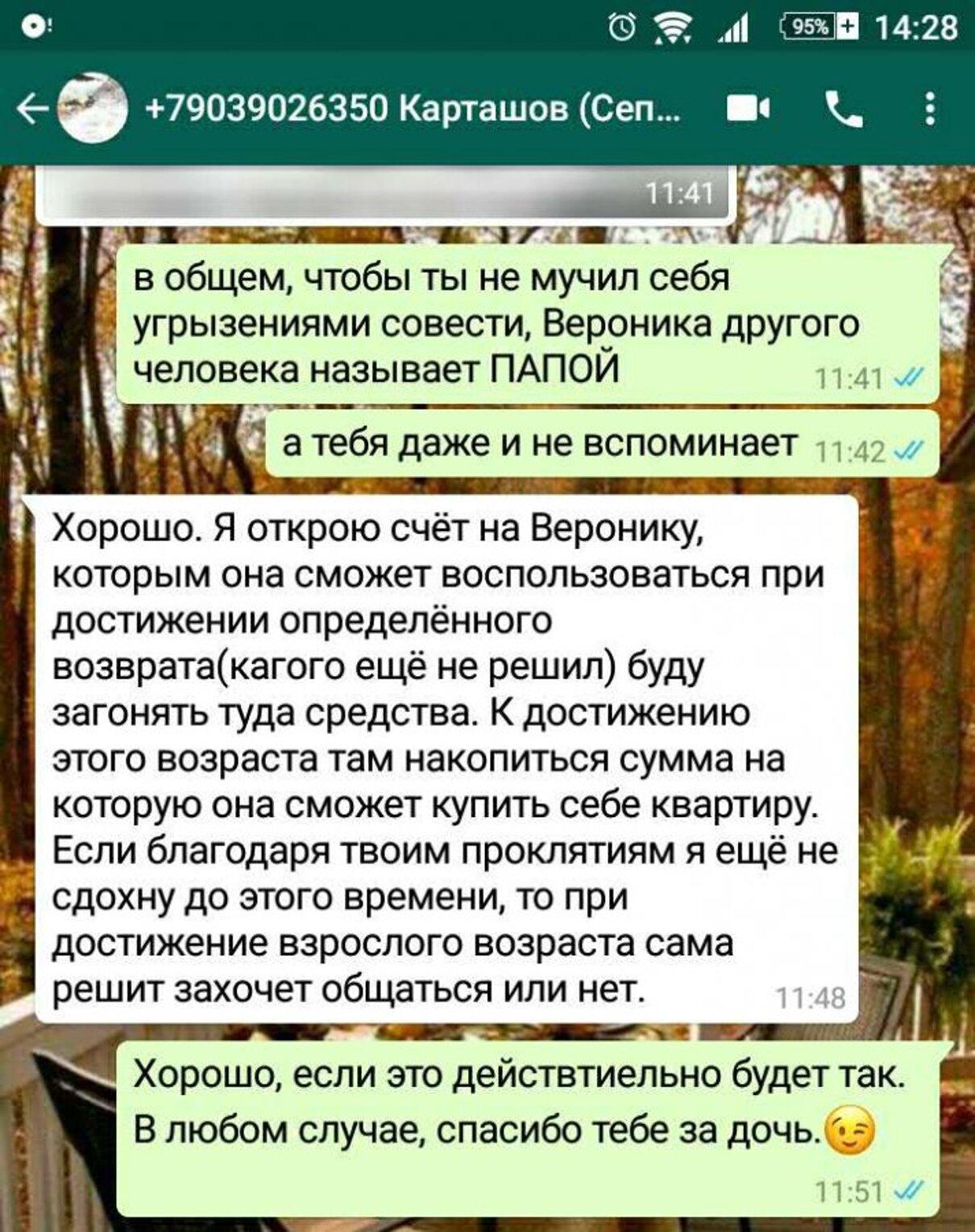 Жалоба-отзыв: Алексей Владимирович КАРТАШОВ - Мошенник и альфонс.  Фото №4