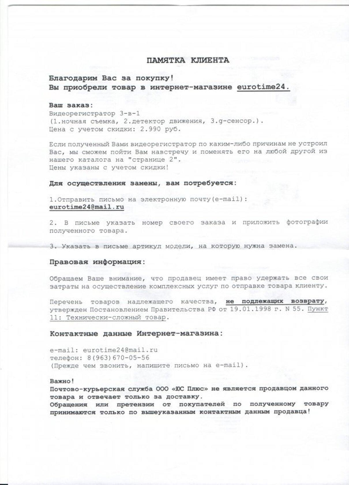 Жалоба-отзыв: Eurotime24@mail.ru - Товар не соответствует заявленному!!!.  Фото №2