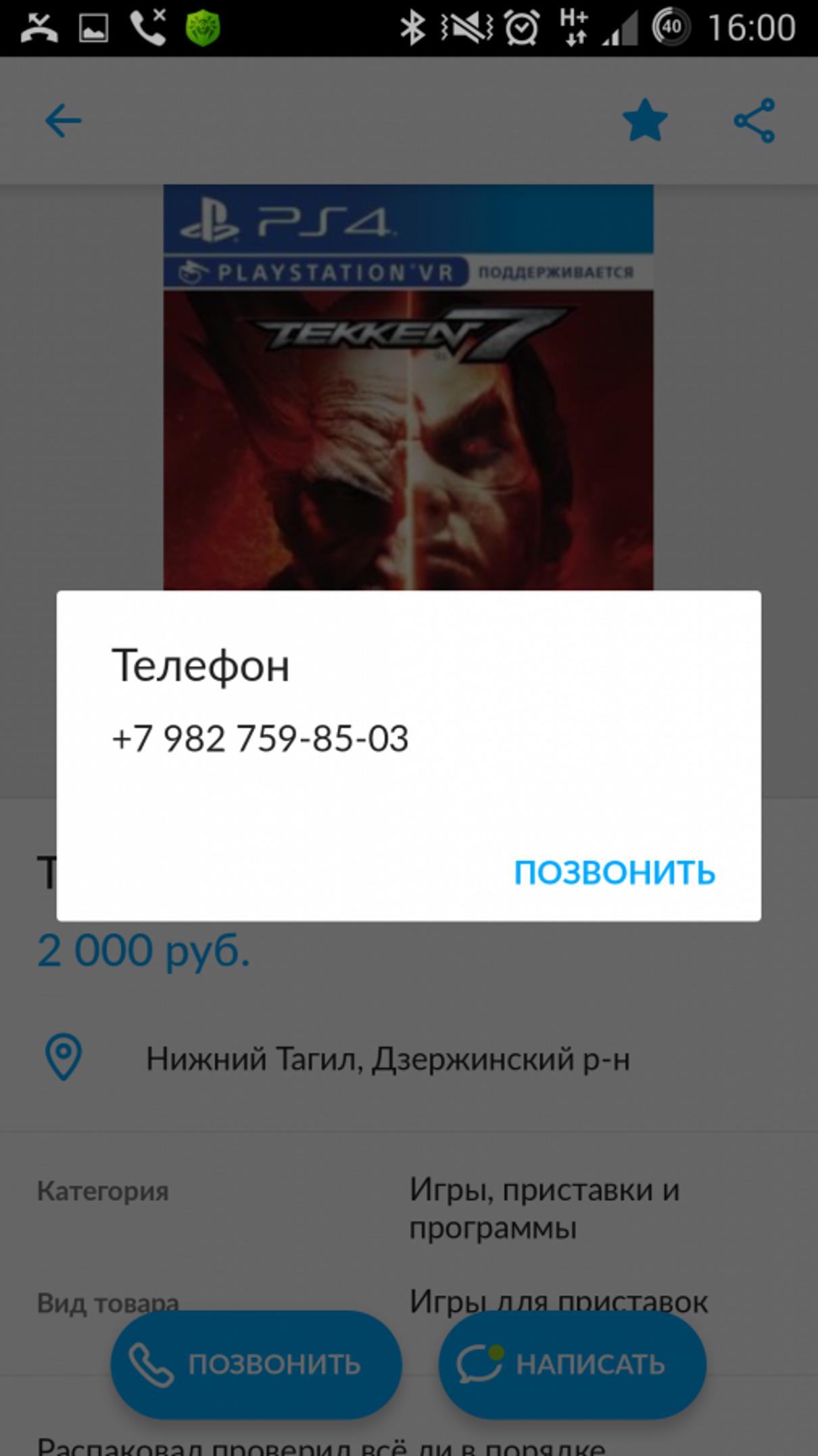 Жалоба-отзыв: Богдан - Не поиграл на PS4.  Фото №2