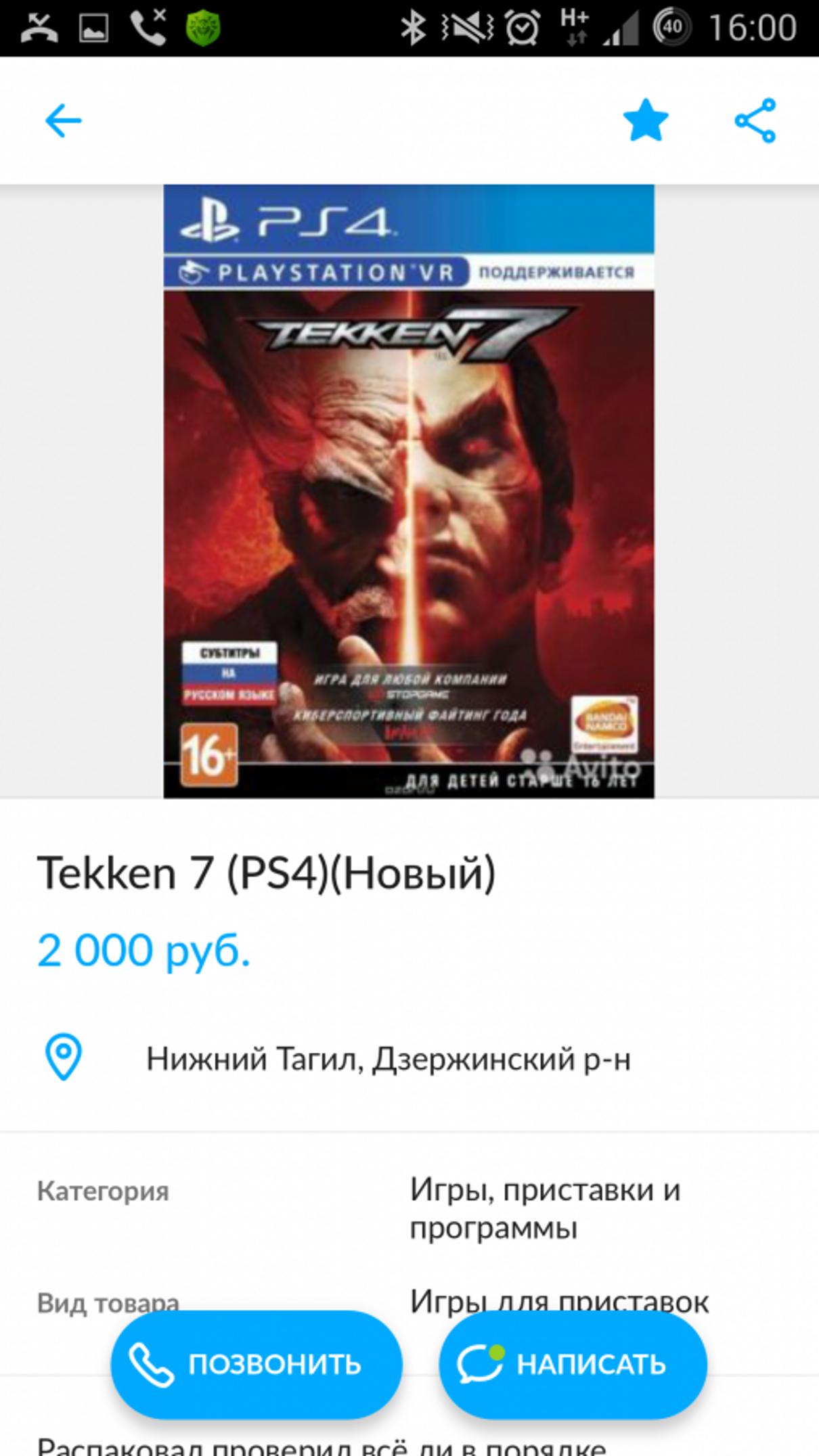 Жалоба-отзыв: Богдан - Не поиграл на PS4.  Фото №1