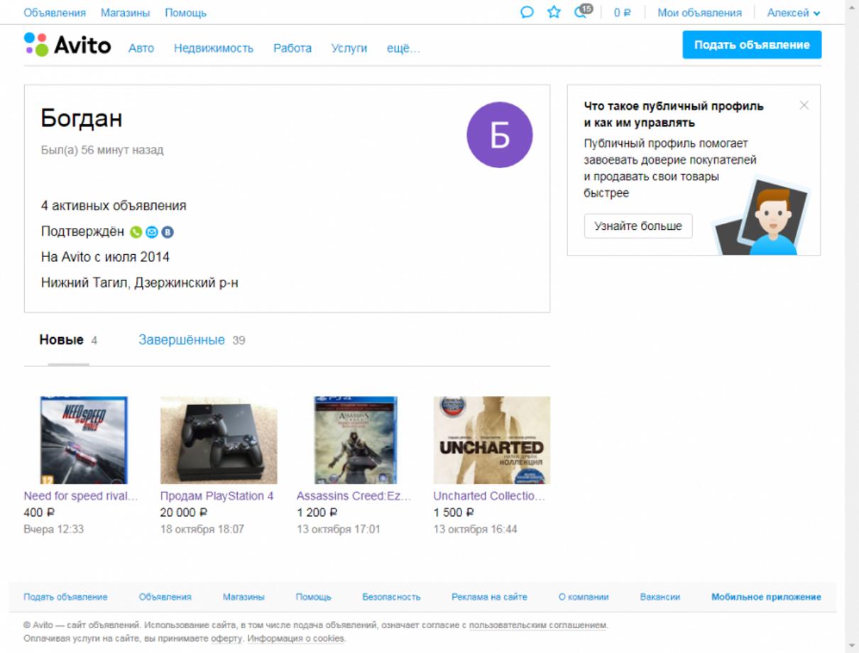 Жалоба-отзыв: Богдан - Не поиграл на PS4.  Фото №5