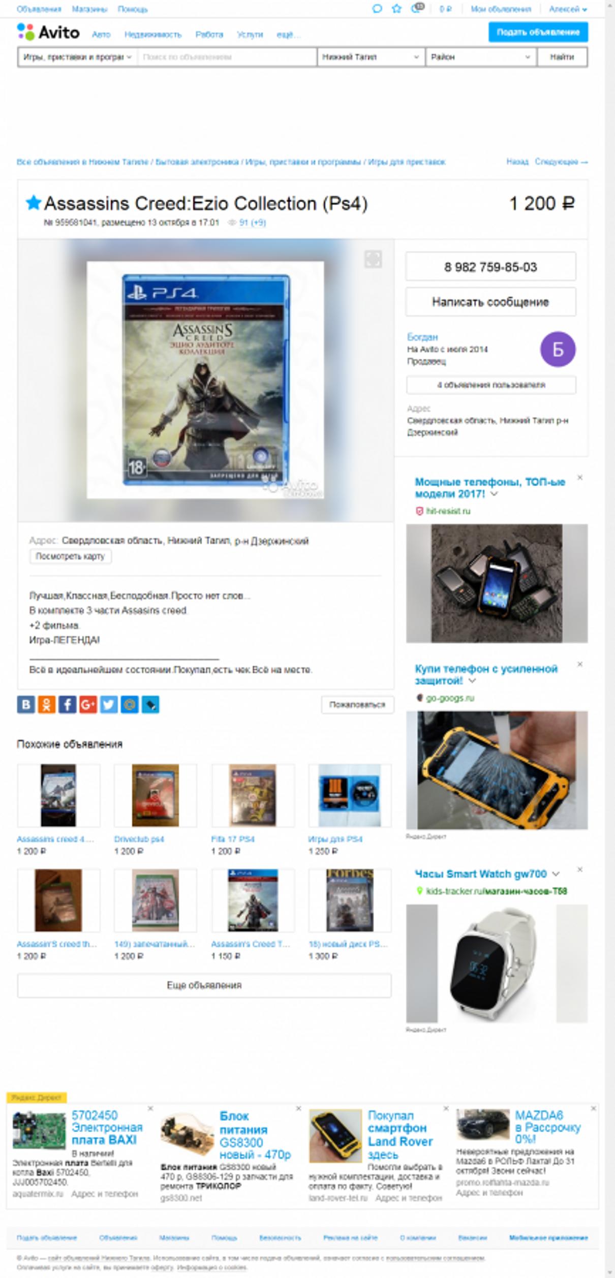 Жалоба-отзыв: Богдан - Не поиграл на PS4.  Фото №4