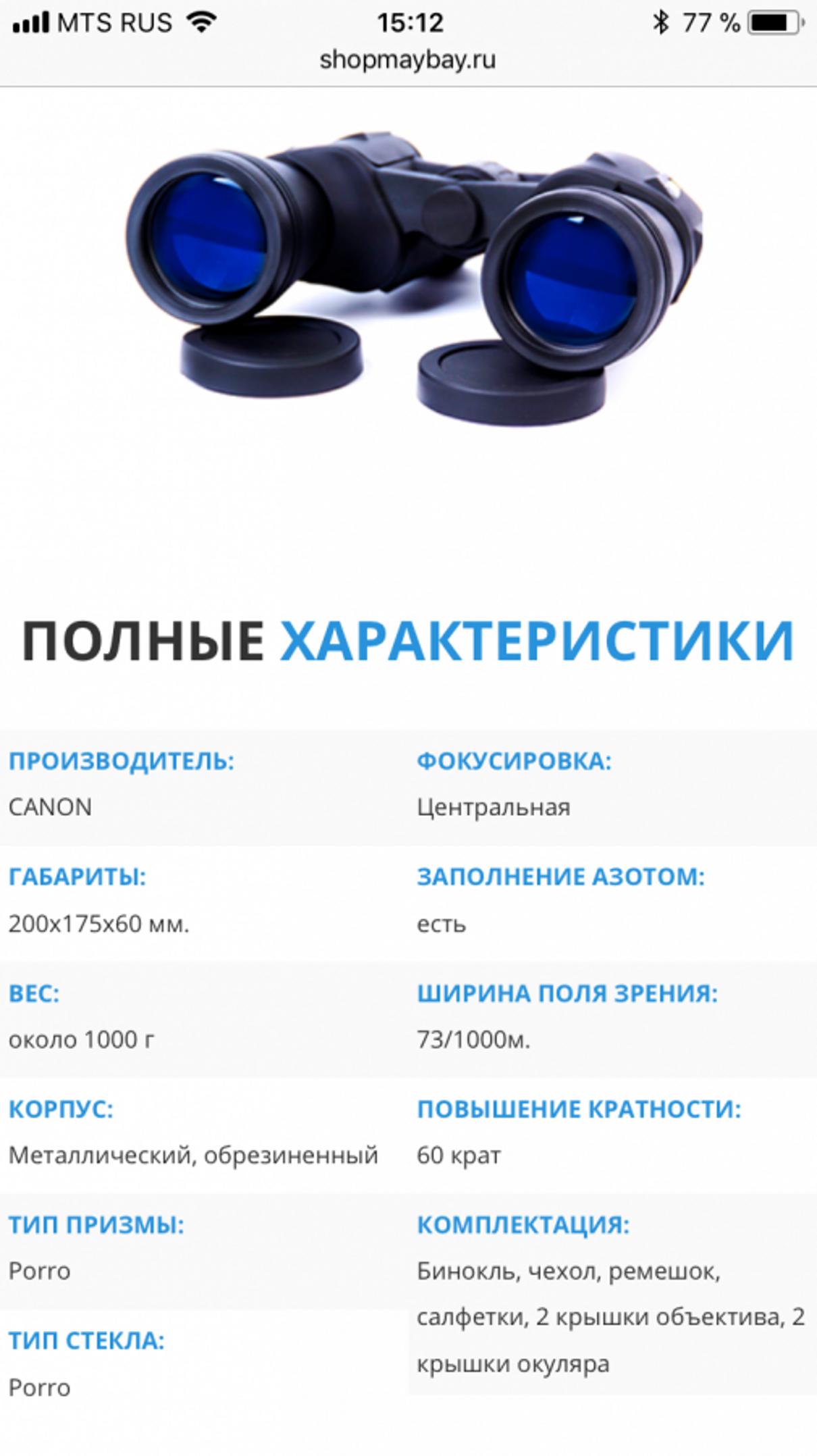 Жалоба-отзыв: Shopmaybay.ru - Обман.  Фото №1