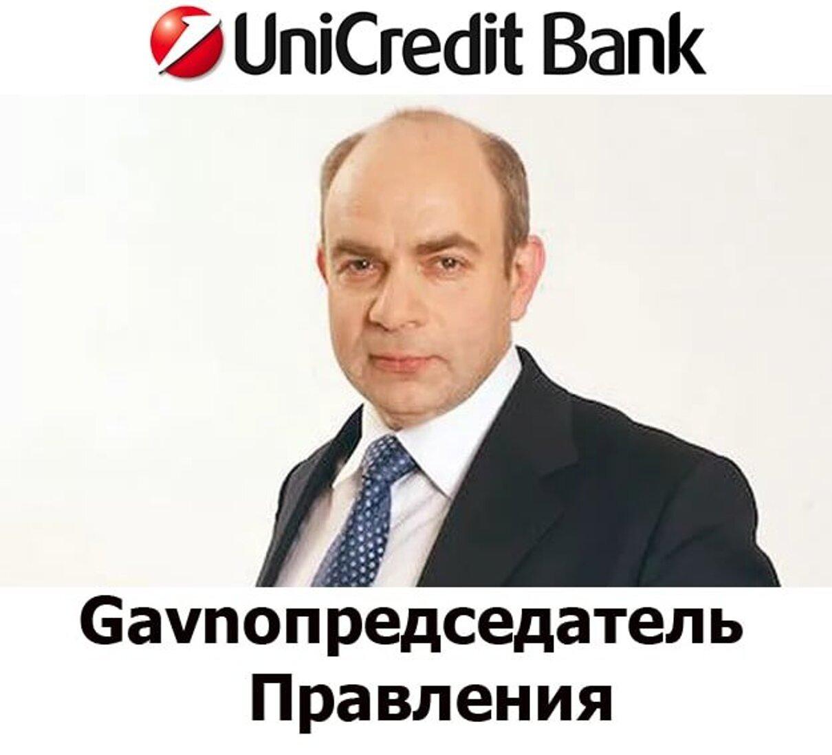 Жалоба-отзыв: ЮниКредит Банк - О Банке.  Фото №1