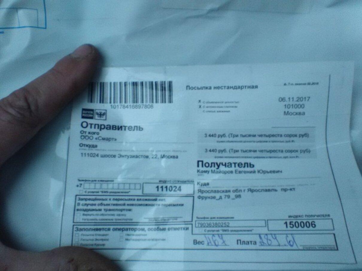 Жалоба-отзыв: ООО Смарт Москва шоссе Энтузиастов 22 - Прислали не тот товар.  Фото №1
