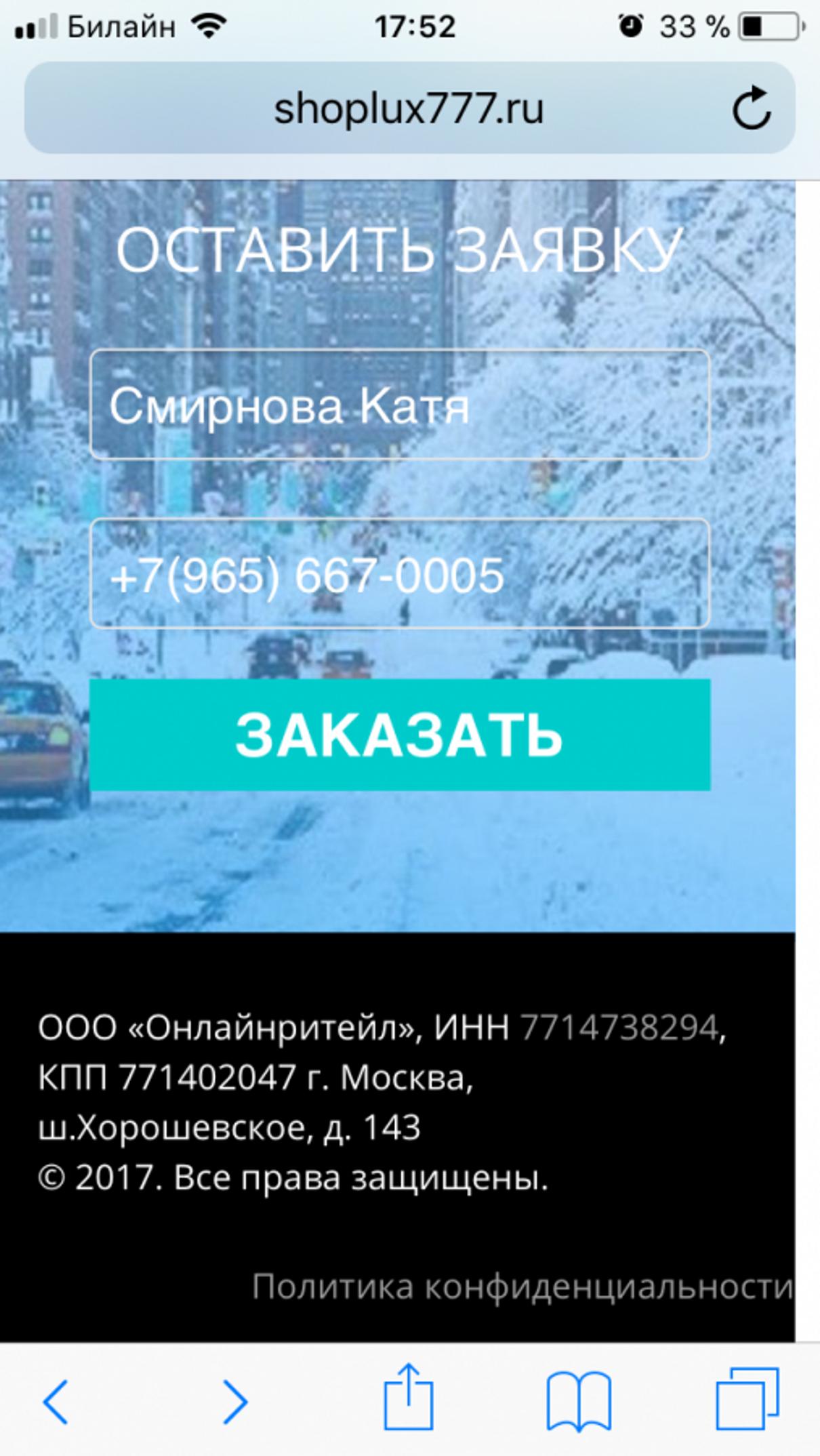 Жалоба-отзыв: ООО ПИМ - Мошенники на государственном уровне.  Фото №2