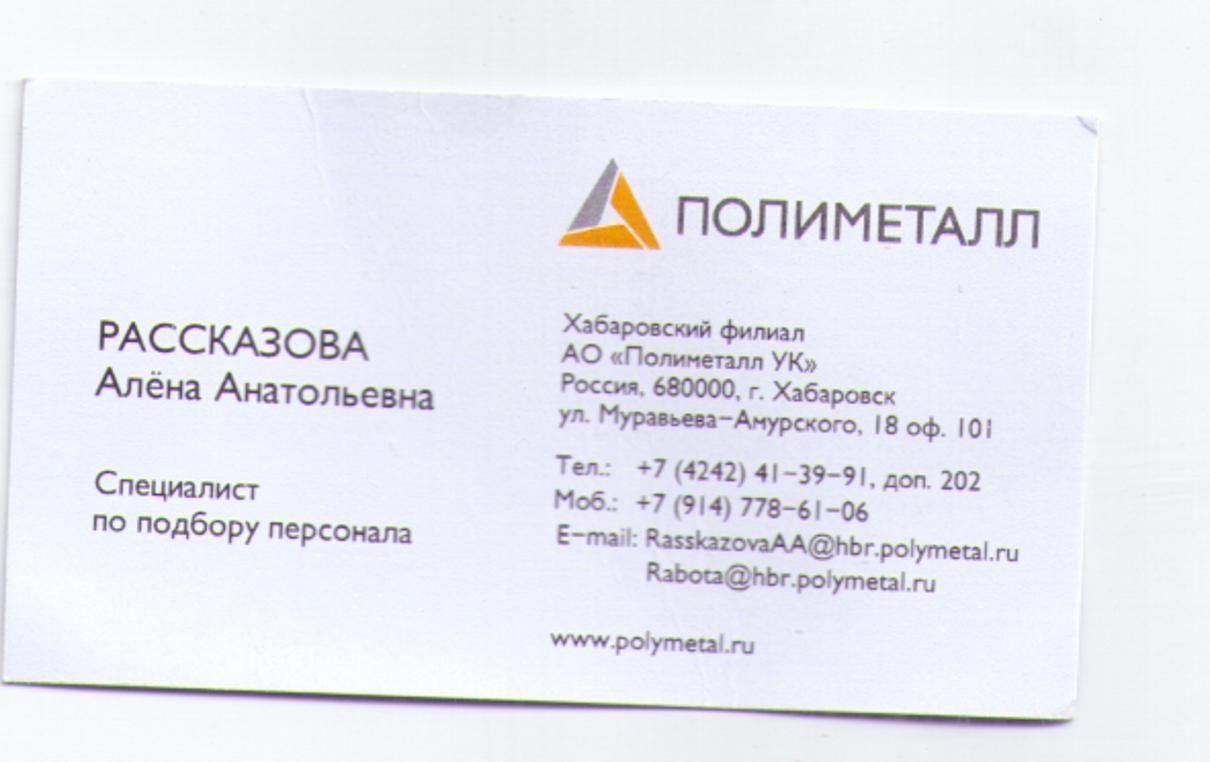 """Жалоба-отзыв: АО """"Полиметалл УК"""" - Гендерная дискриминация.  Фото №1"""