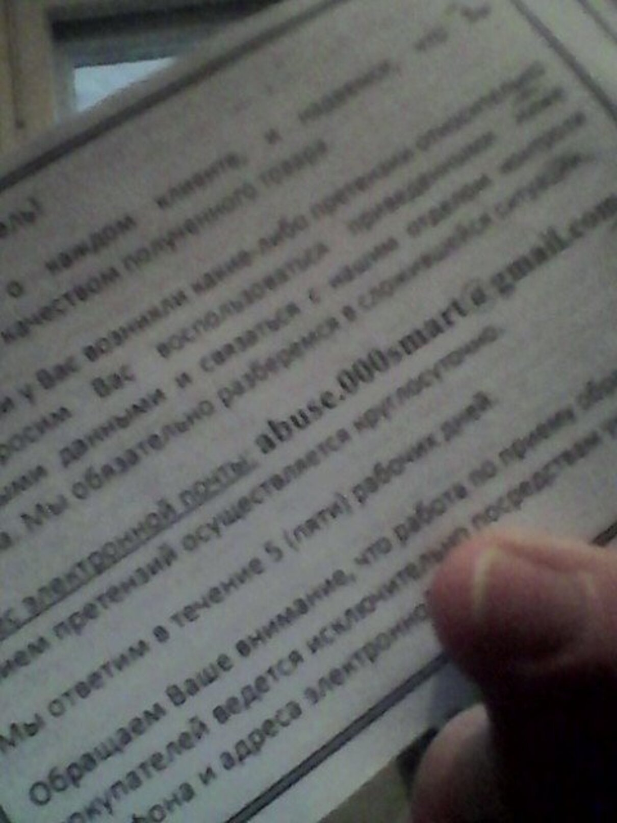 "Жалоба-отзыв: ООО ""Горизонт"" - Ошибка или кидалово.  Фото №4"