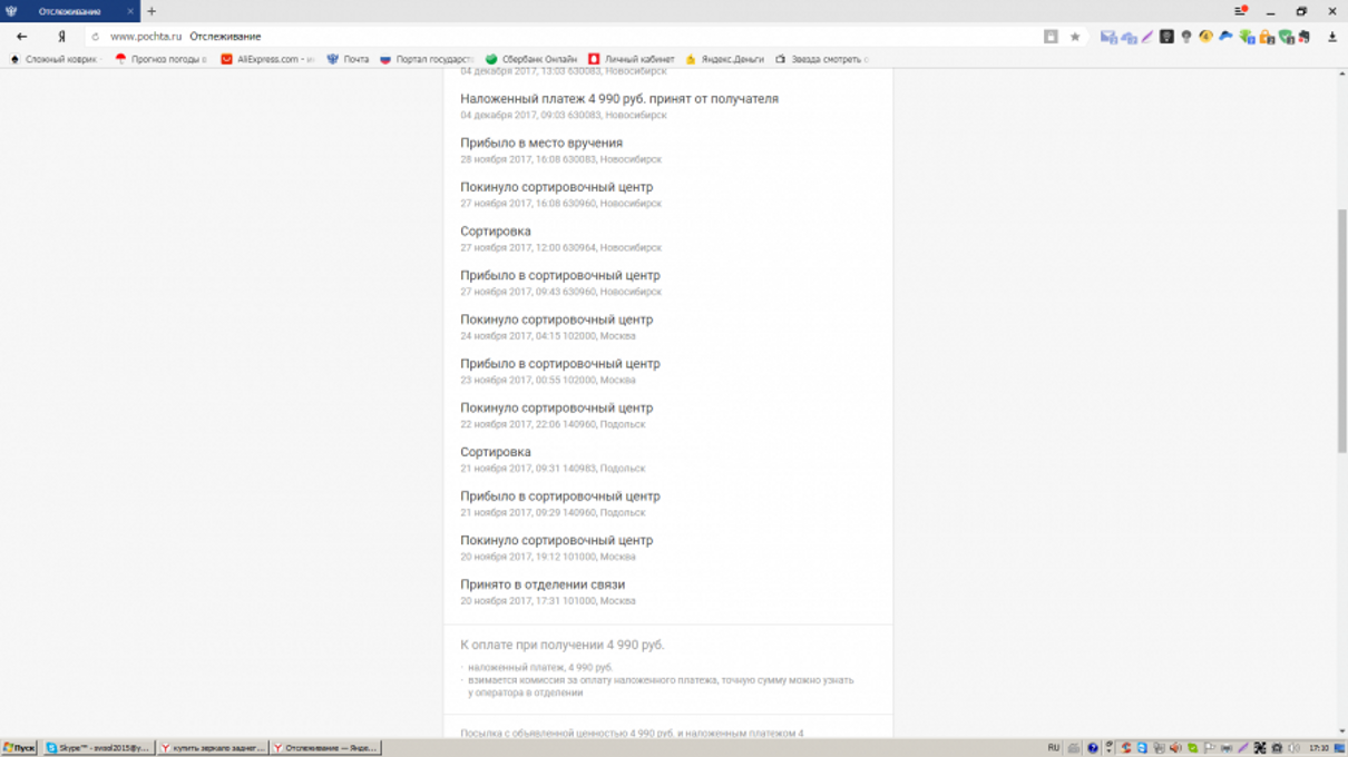 Жалоба-отзыв: ООО СМАРТ - О несоответствии отправления заказу.  Фото №1