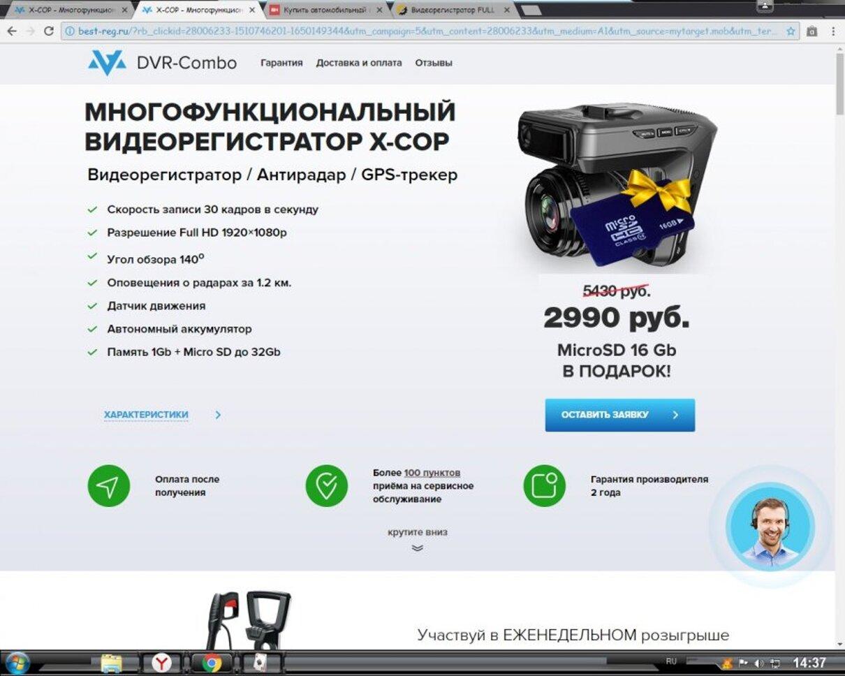 Жалоба-отзыв: Support@inifinit-retail.ru - Товары не соответствующие описанию.  Фото №1