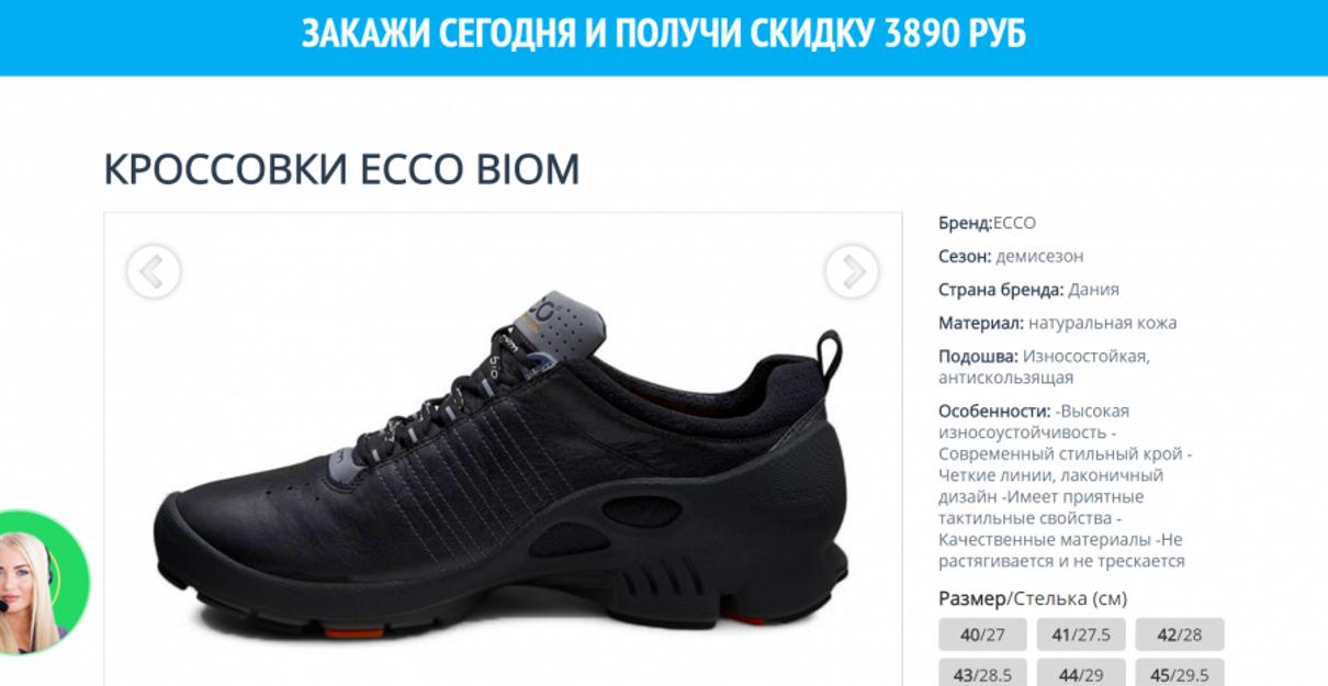Жалоба-отзыв: ИП Куприенко Владимир - Вместо качественных кроссовок из натуральной кожи ECCO получила грубую китайскую подделку.  Фото №1