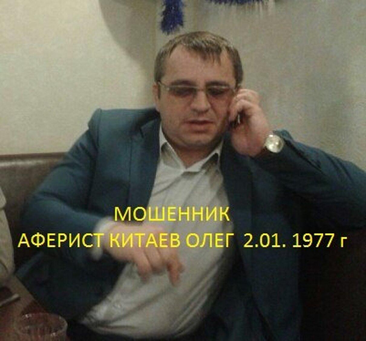 Жалоба-отзыв: Китаев Олег Николаевич - Мошенник аферист.  Фото №1