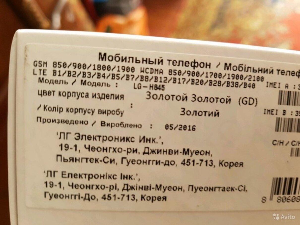 """Жалоба-отзыв: """"продажа"""" Avitoвич - Неполученный неисправный телефон.  Фото №3"""