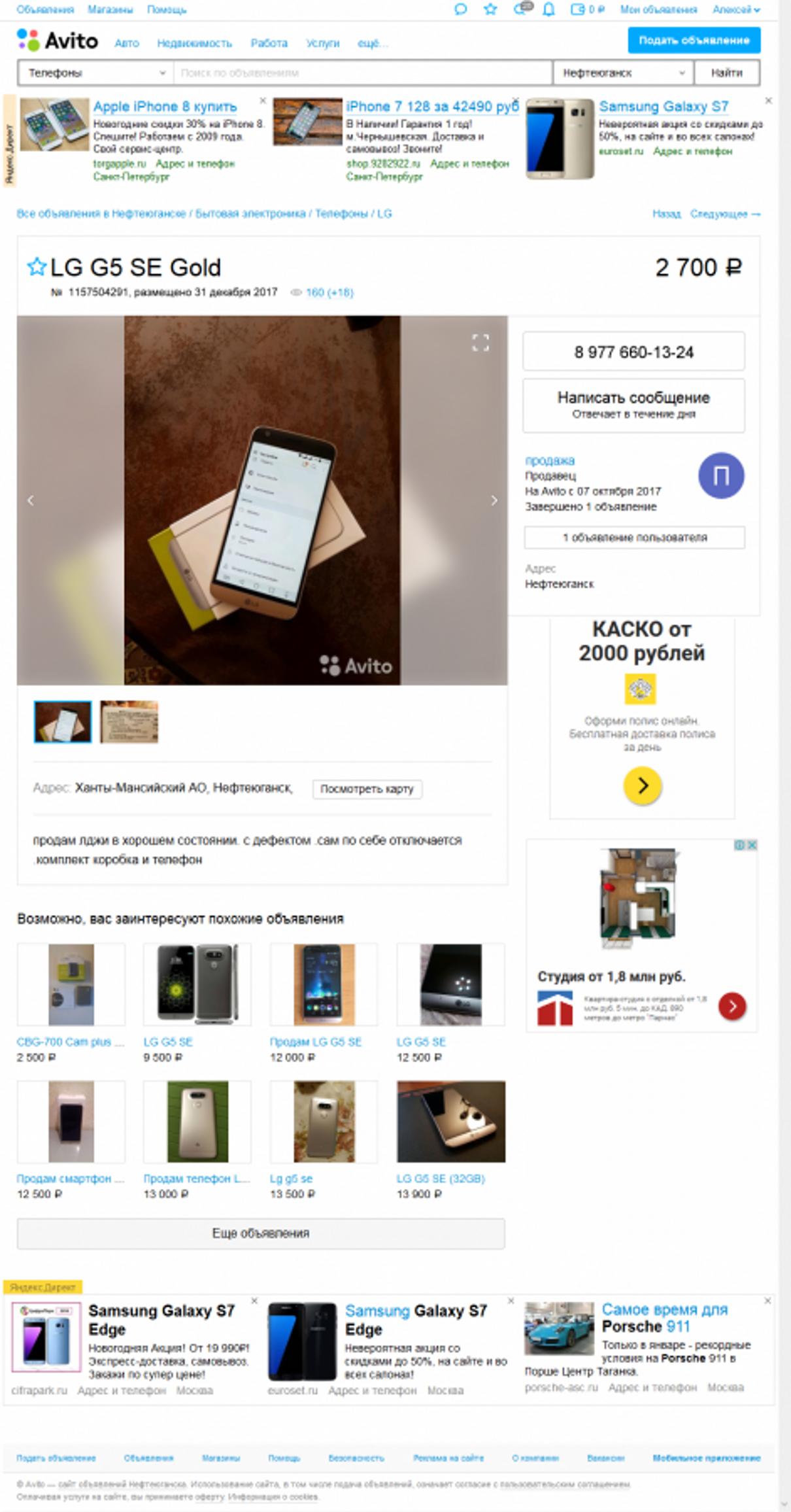 """Жалоба-отзыв: """"продажа"""" Avitoвич - Неполученный неисправный телефон"""