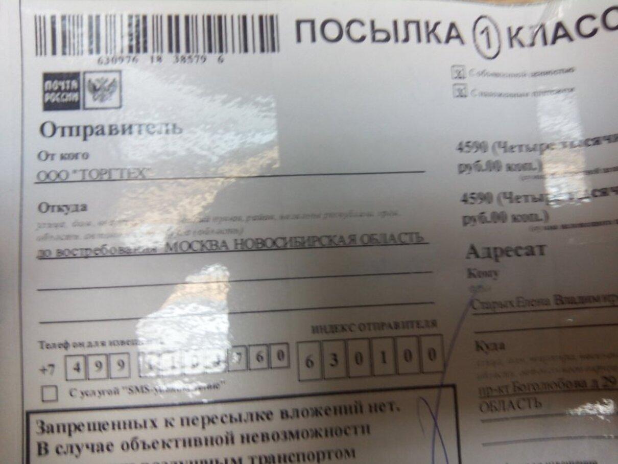 """Жалоба-отзыв: ООО """"Торгтех"""" - Не тот товар и бракованный.  Фото №2"""