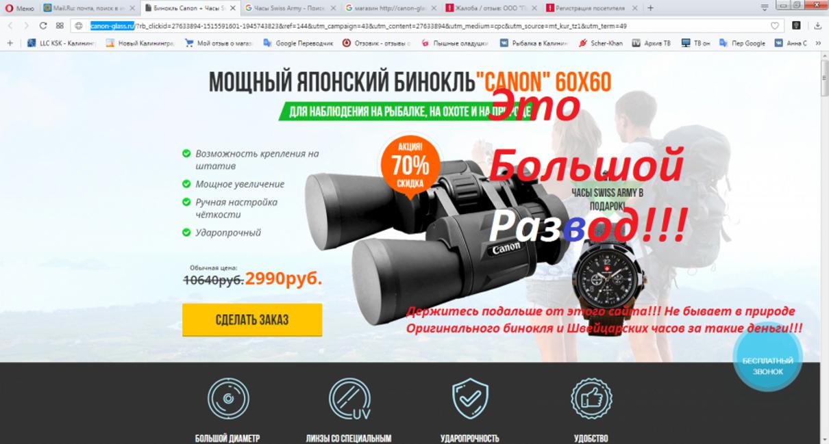 Жалоба-отзыв: Интернет магазин canon-glass.ru - Обманывают народ высылая всякое дерьмо вместо того что рекламируют.  Фото №1