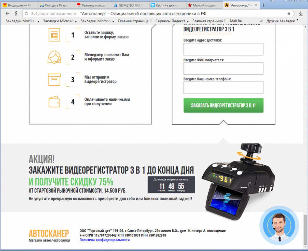 Жалоба-отзыв: Eurotima24@mail.ru - Этот интернет магазин - лохотрон.  Фото №2