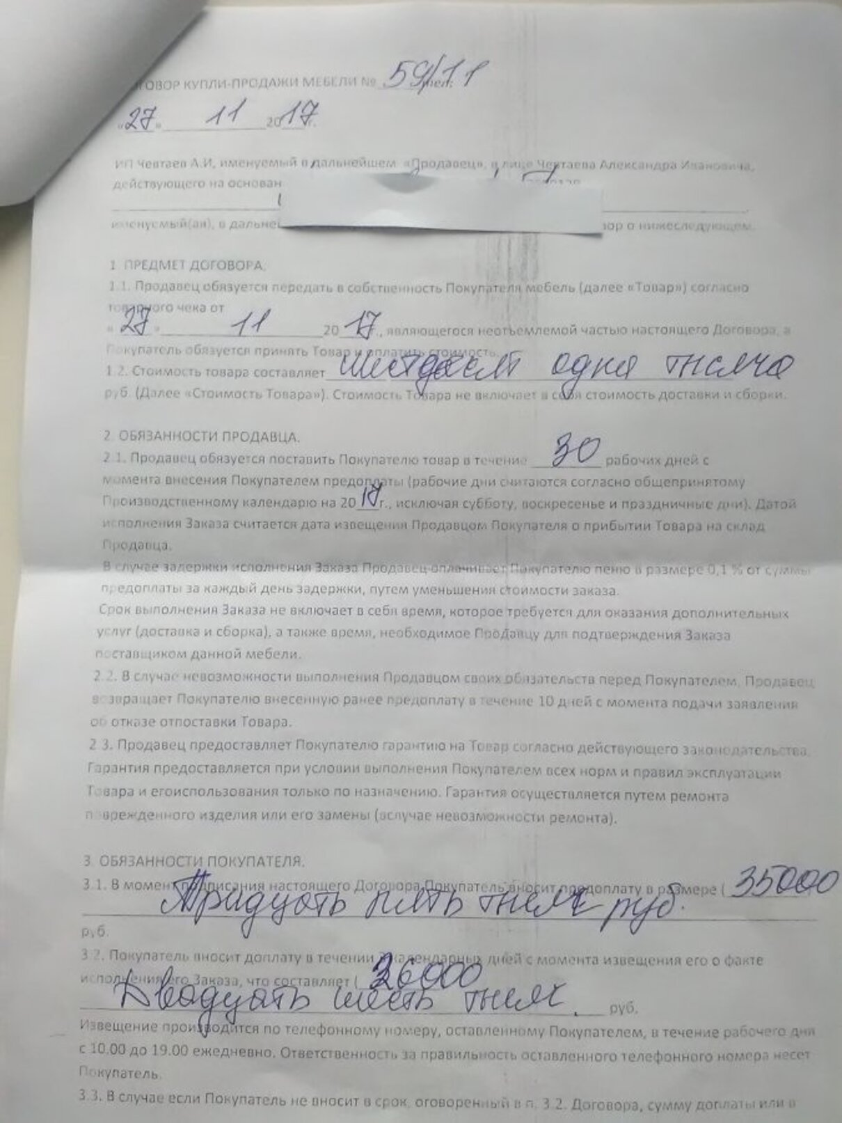 Жалоба-отзыв: ИПЧевтаев Александр Иванович - НЕ заказывайте диваны в ИП Чевтаев АИ.  Фото №5