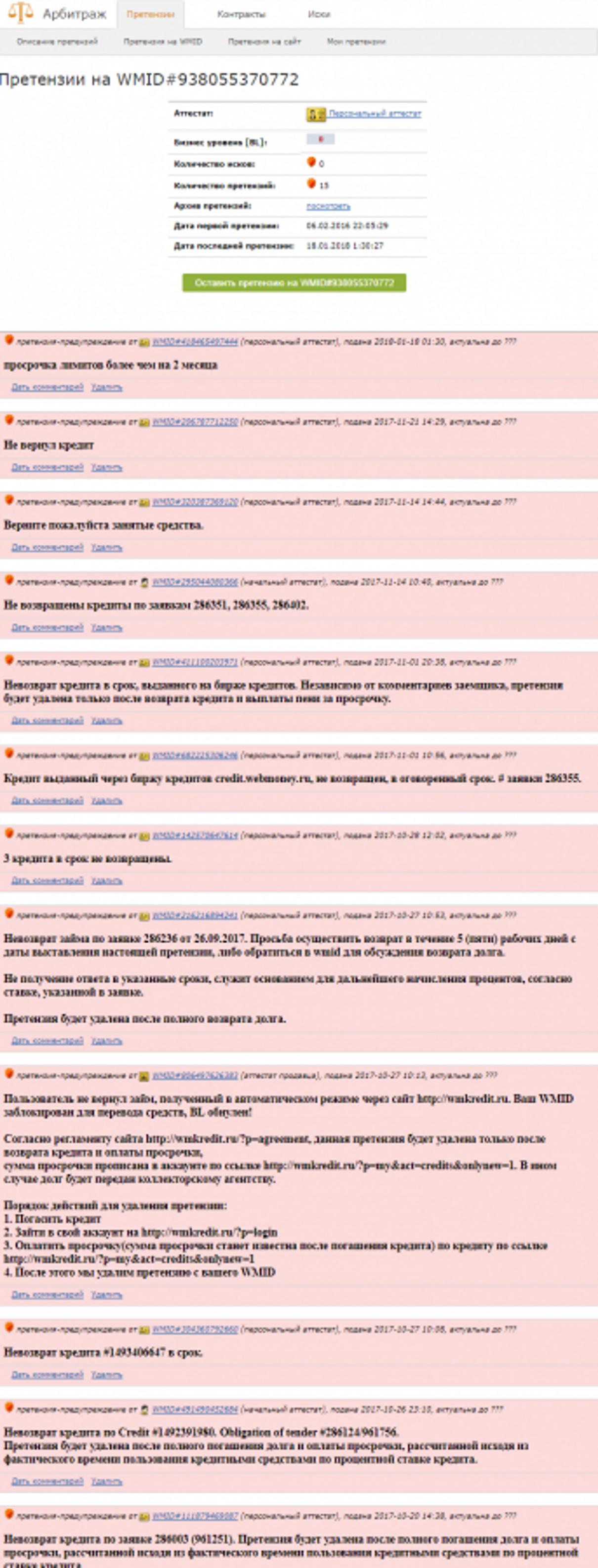 Жалоба-отзыв: Квасов Алексей Николаевич - Набрал займов и скрылся.  Фото №3