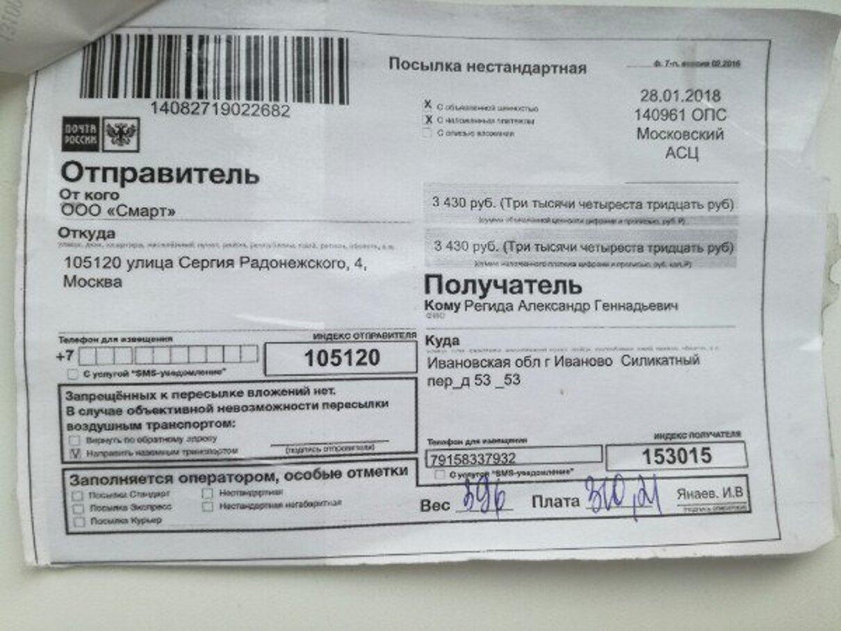 """Жалоба-отзыв: ООО""""Смарт"""" - Мошенничество.  Фото №2"""
