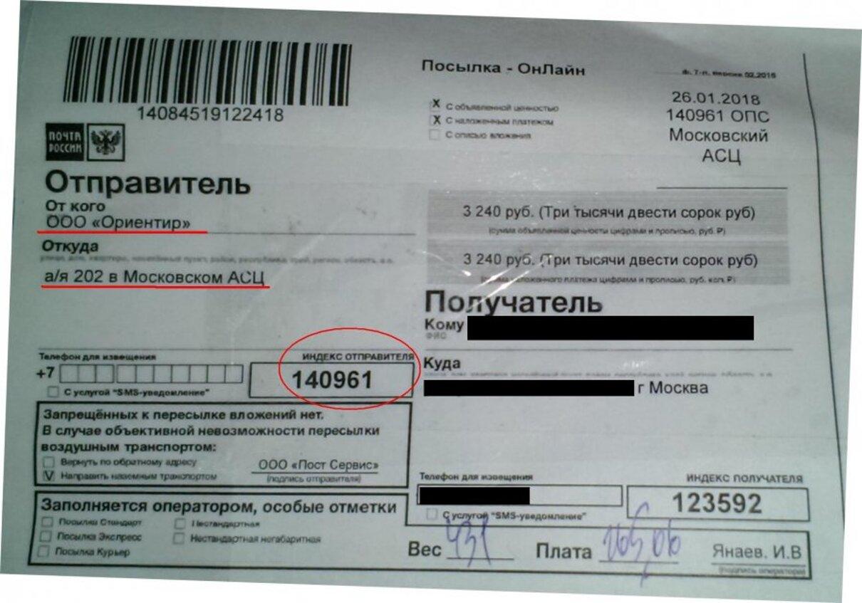 Жалоба-отзыв: ООО «Ориентир» - Мошенники из Подольска.  Фото №2