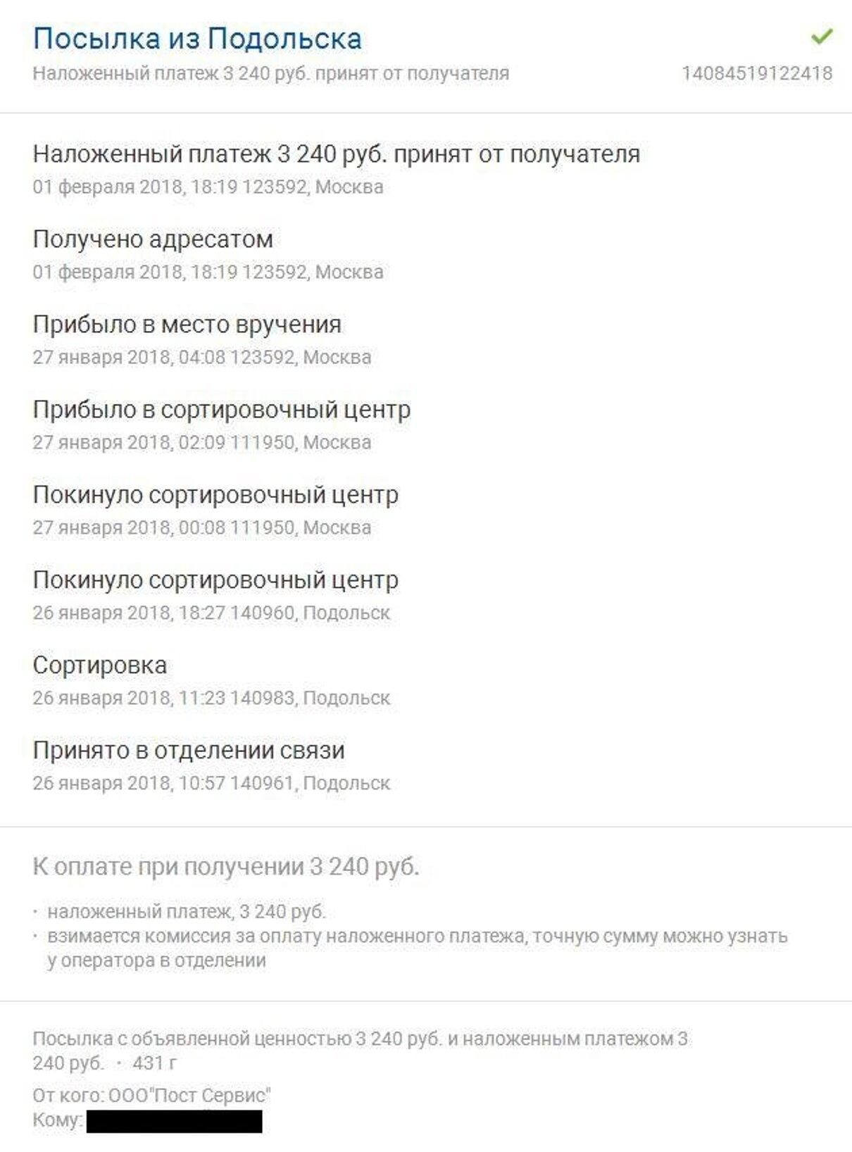 Жалоба-отзыв: ООО «Ориентир» - Мошенники из Подольска.  Фото №3