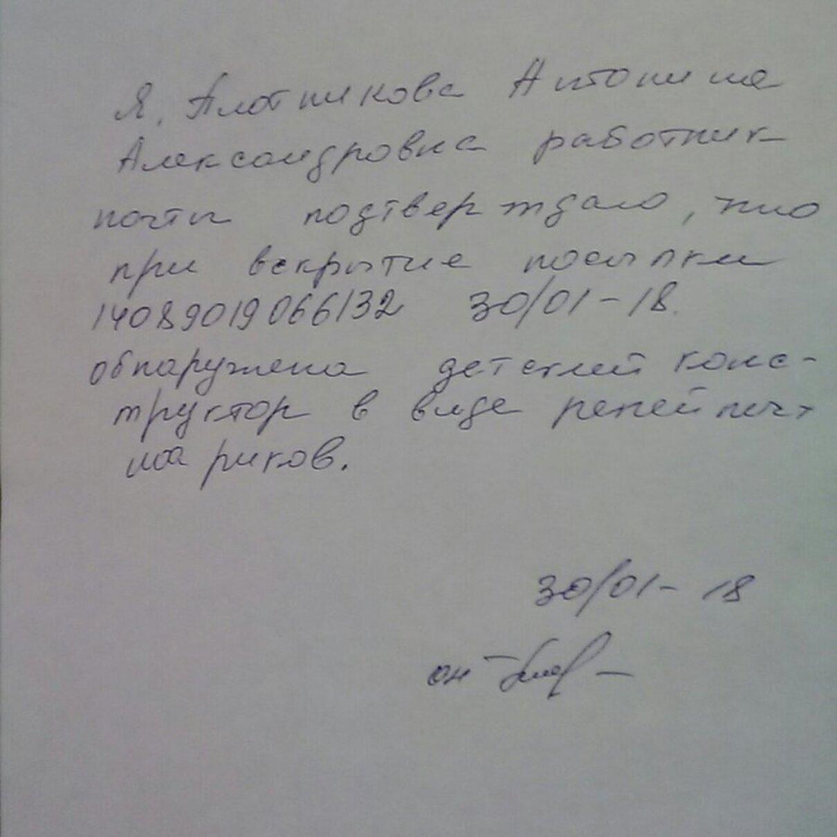 """Жалоба-отзыв: ООО """"Солекс"""" - Интернет-мошенничество. Пришел не тот товар.  Фото №2"""