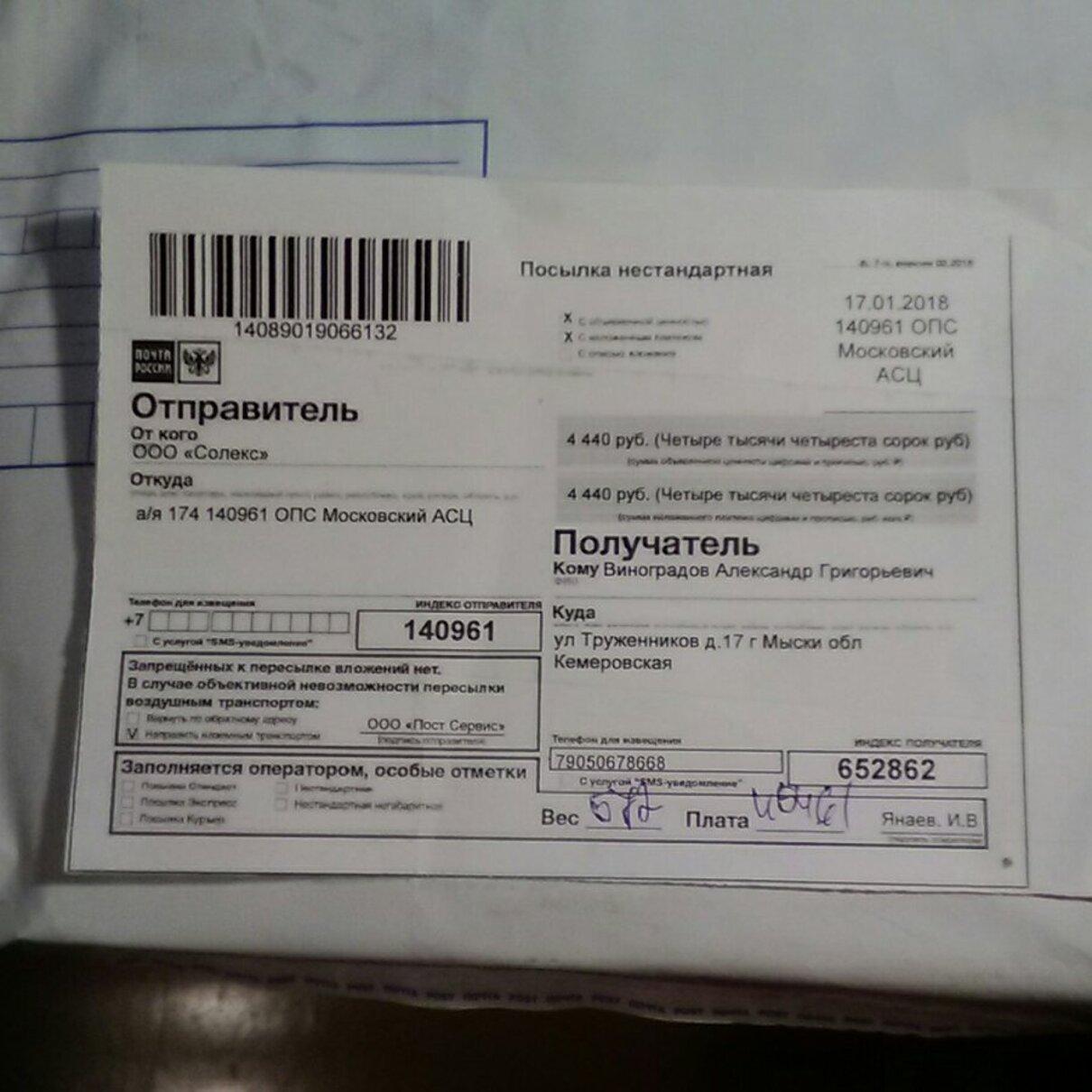 """Жалоба-отзыв: ООО """"Солекс"""" - Интернет-мошенничество. Пришел не тот товар.  Фото №3"""