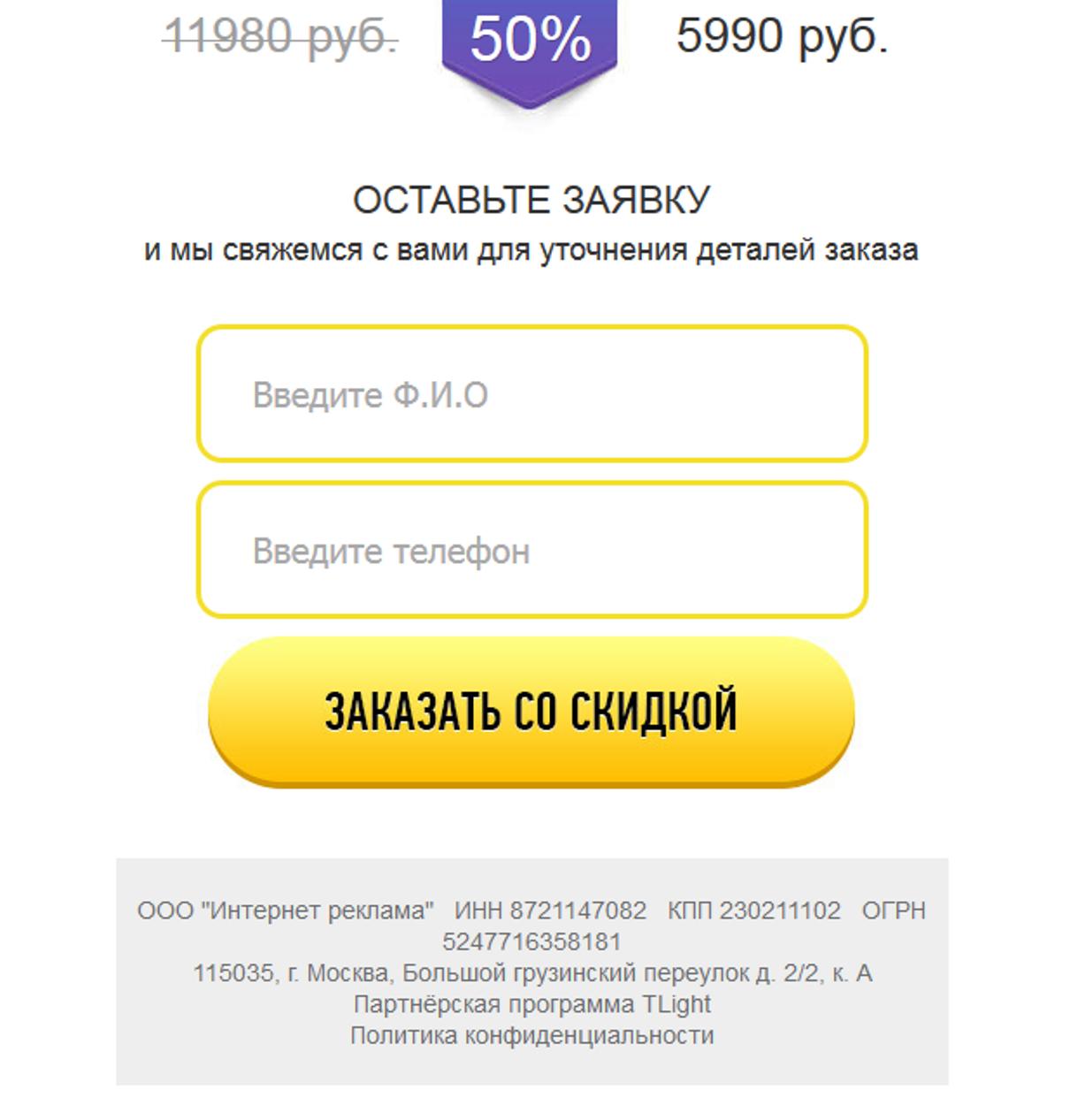 "Жалоба-отзыв: ООО ""Интернет реклама"" - Привезли не тот товар.  Фото №3"