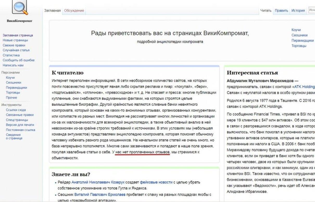 Жалоба-отзыв: Wikicompromat.org - Осторожно