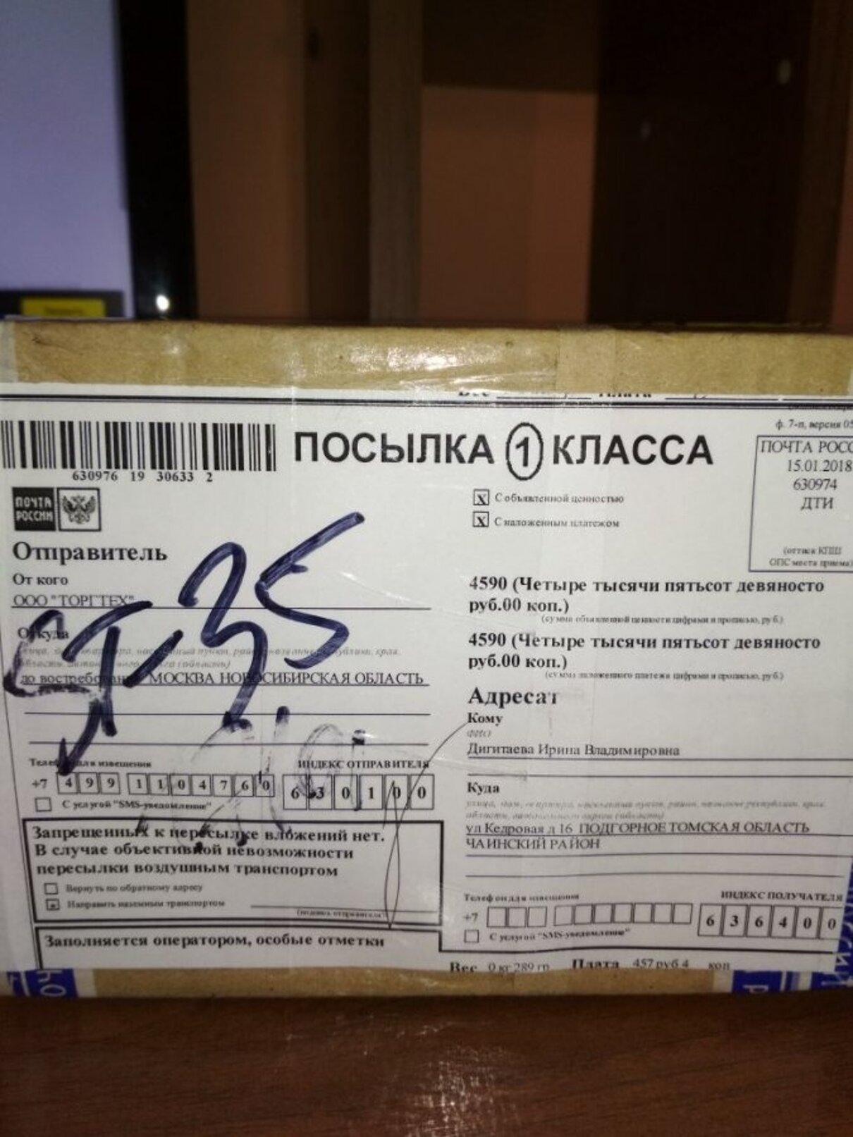 """Жалоба-отзыв: ООО """"ПИМ ПОЧТА"""" - Товар не соответствует заказу.  Фото №2"""