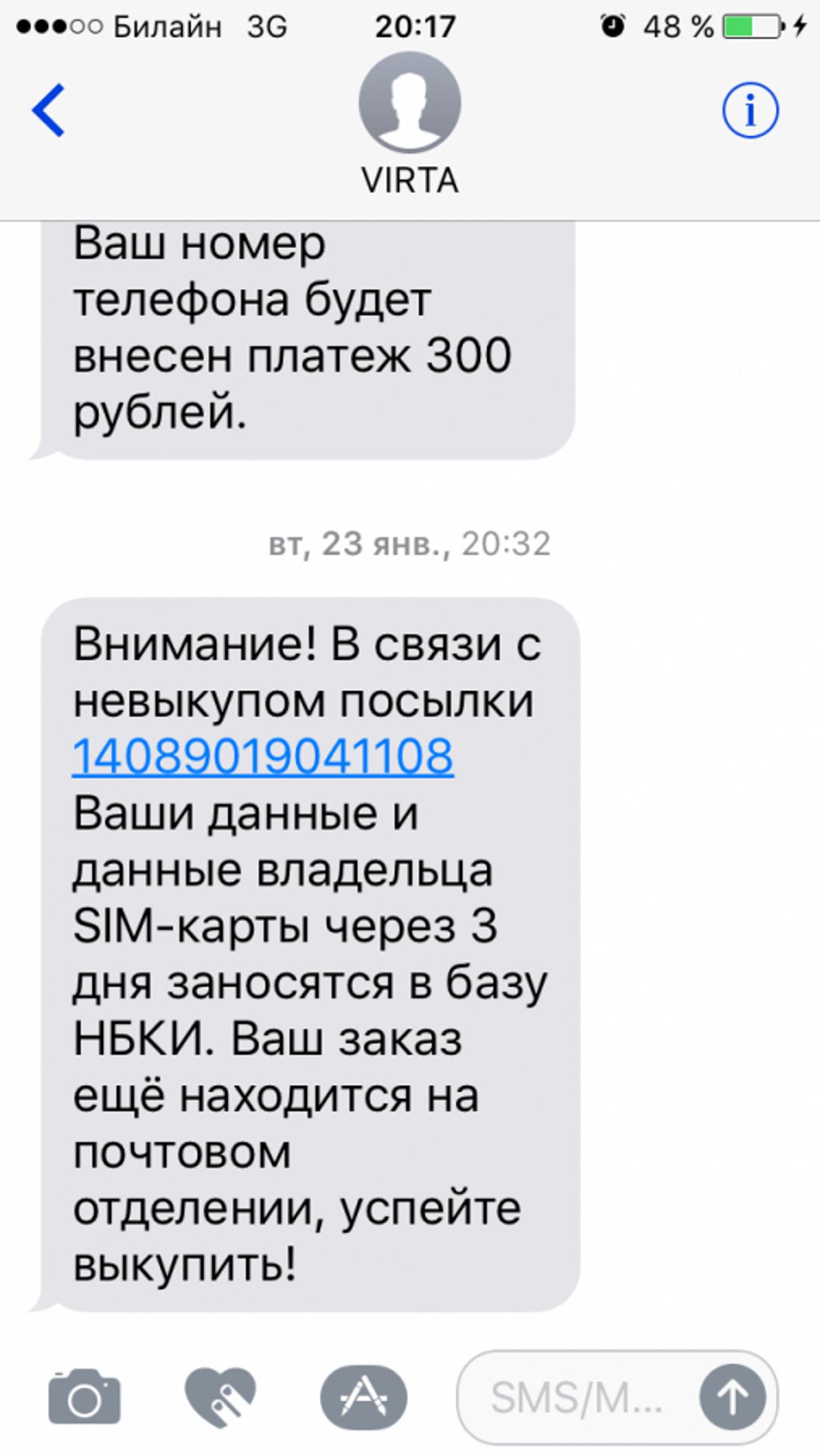 Жалоба-отзыв: ООО солекс - Мошенники.  Фото №1