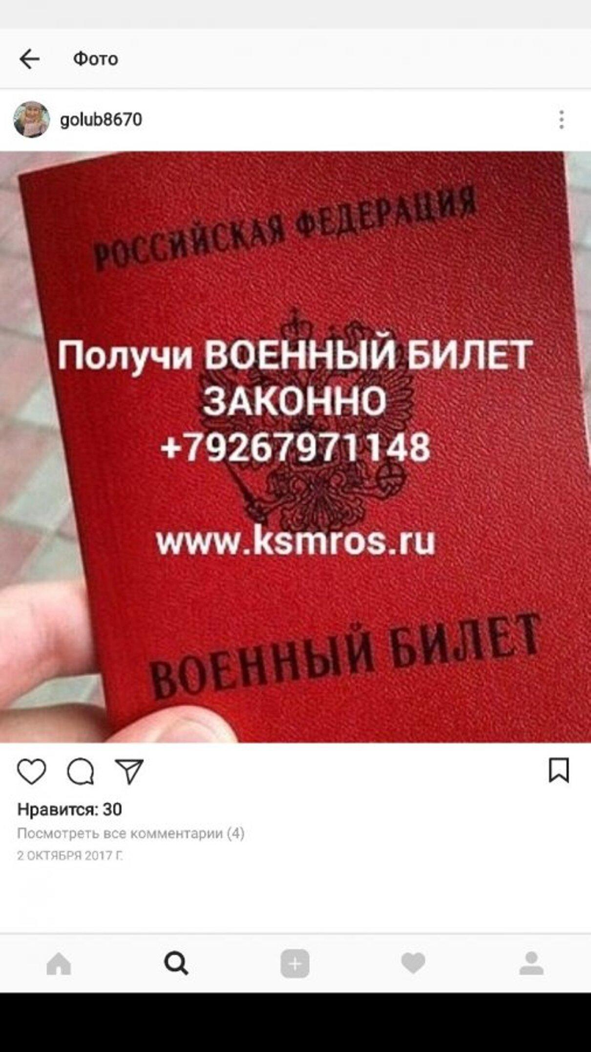 Жалоба-отзыв: Голуб Светлана Александровна - Аферистка - занималась и занимается обманом призывников.  Фото №2