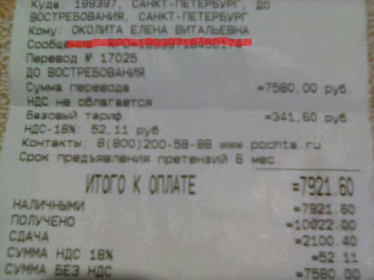 Жалоба-отзыв: Околита Елена Витальевна - Мошенница.  Фото №2