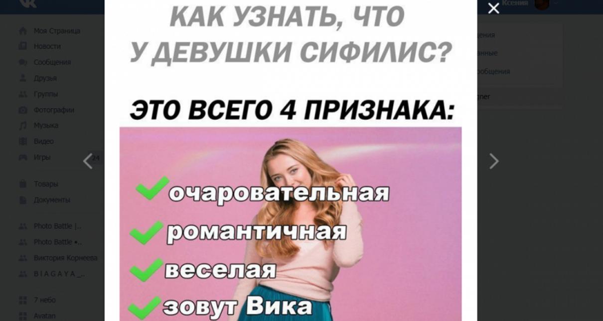Жалоба-отзыв: Durex - Оскорбительная реклама.  Фото №1