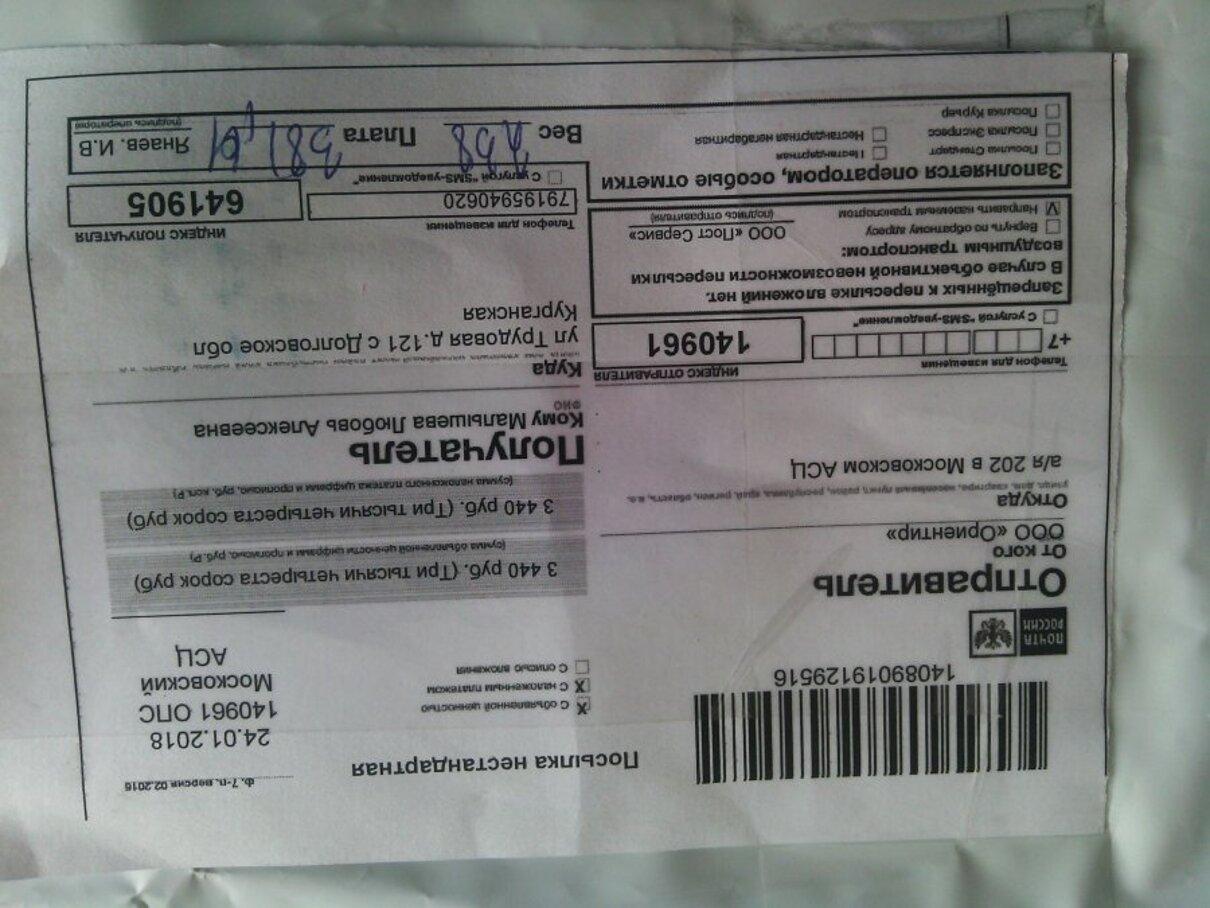 """Жалоба-отзыв: """"QUIDUX"""" fugicar.ru интернет магазин - Заказанный товар не соответствует вложенному.  Фото №4"""