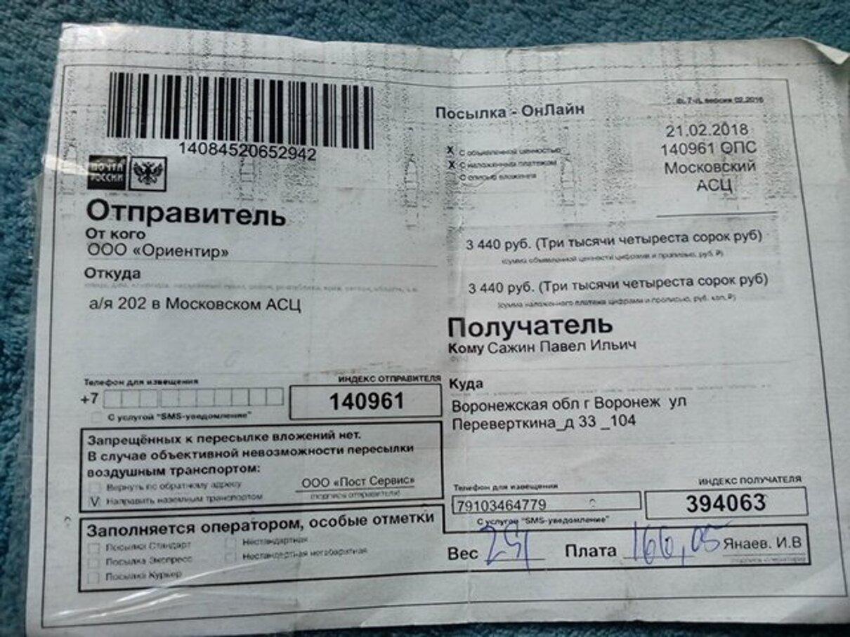 """Жалоба-отзыв: ООО """"Ориентир"""" и ООО""""ПИМ(ПОЧТА)"""" - Обман с товаром"""