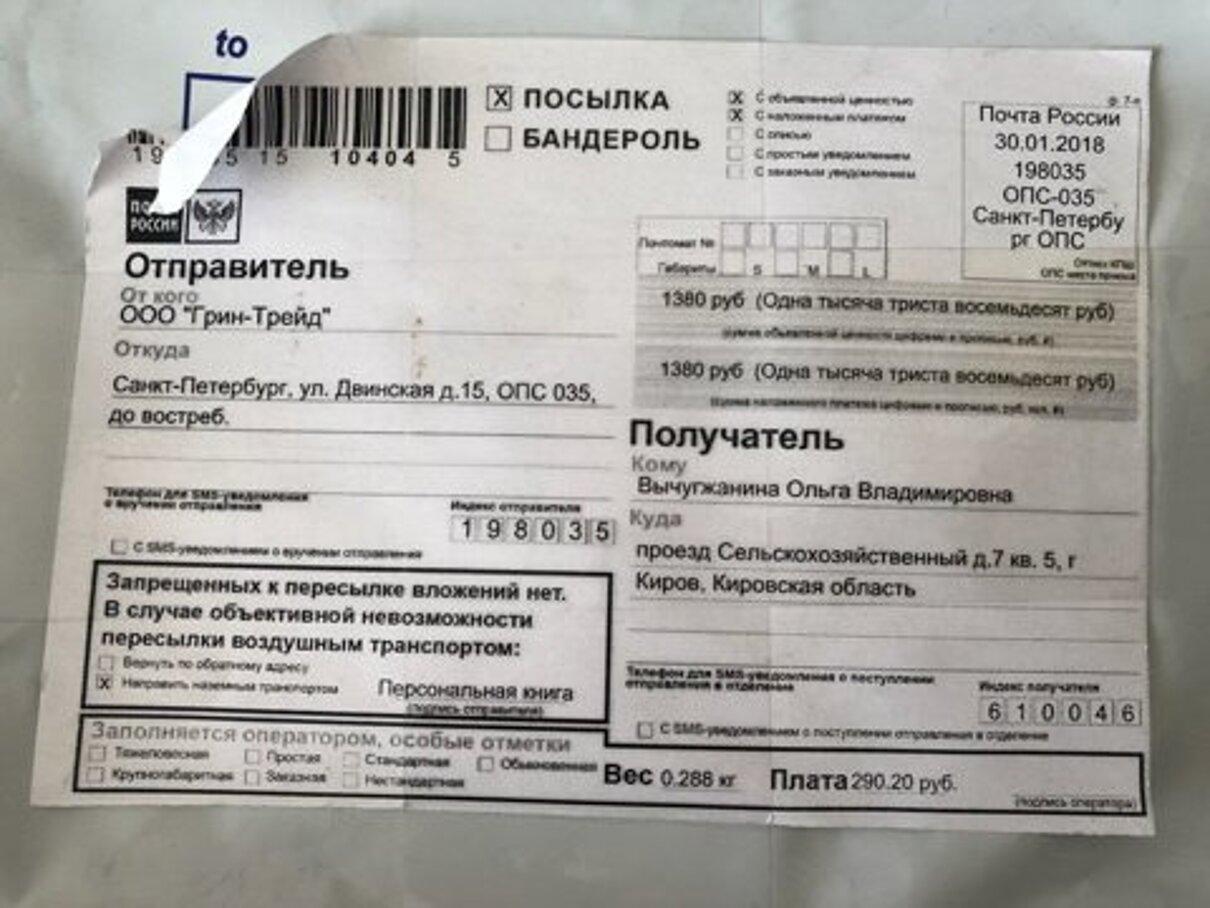"Жалоба-отзыв: ООО ""Грин-Трейд"" - Обман.  Фото №2"