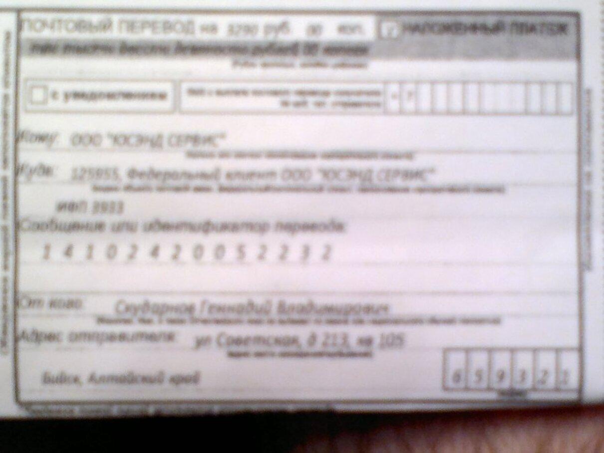 Жалоба-отзыв: Carmirror-pro, shop-autoscanner.ru - Прислали не тот товар. вернуть деньги.  Фото №5