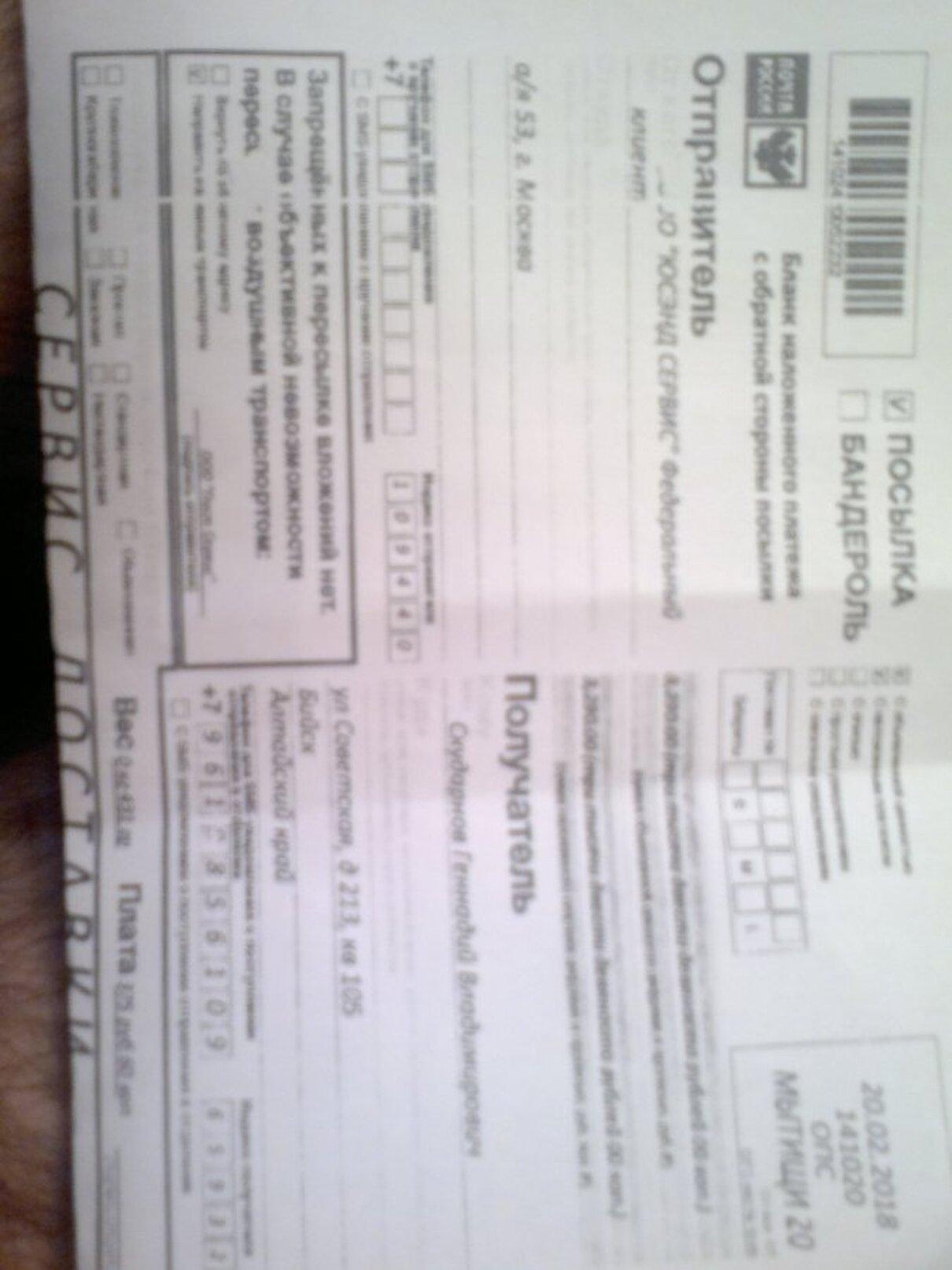 Жалоба-отзыв: Carmirror-pro, shop-autoscanner.ru - Прислали не тот товар. вернуть деньги.  Фото №4