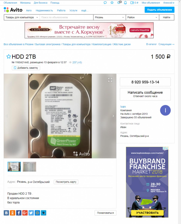 Жалоба-отзыв: Дудко Иван Михайлович - При покупке жесткого диска с Рязани - главное вовремя остановиться