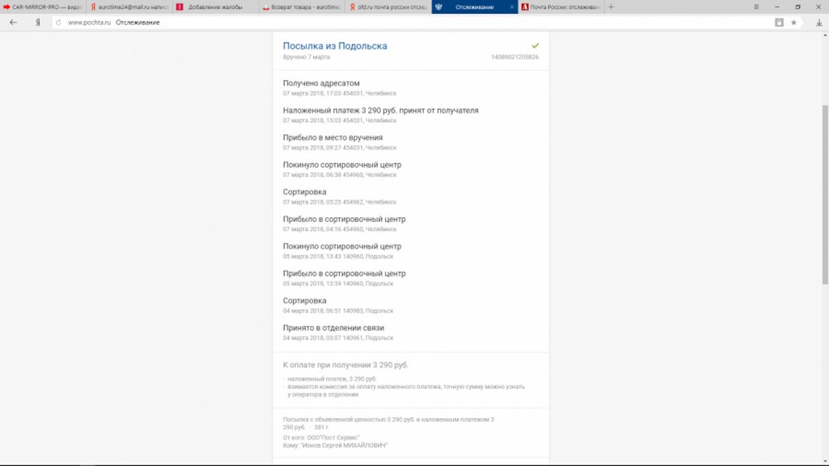 Жалоба-отзыв: Eurotime24 - Товар не соответствует заявленному.  Фото №1