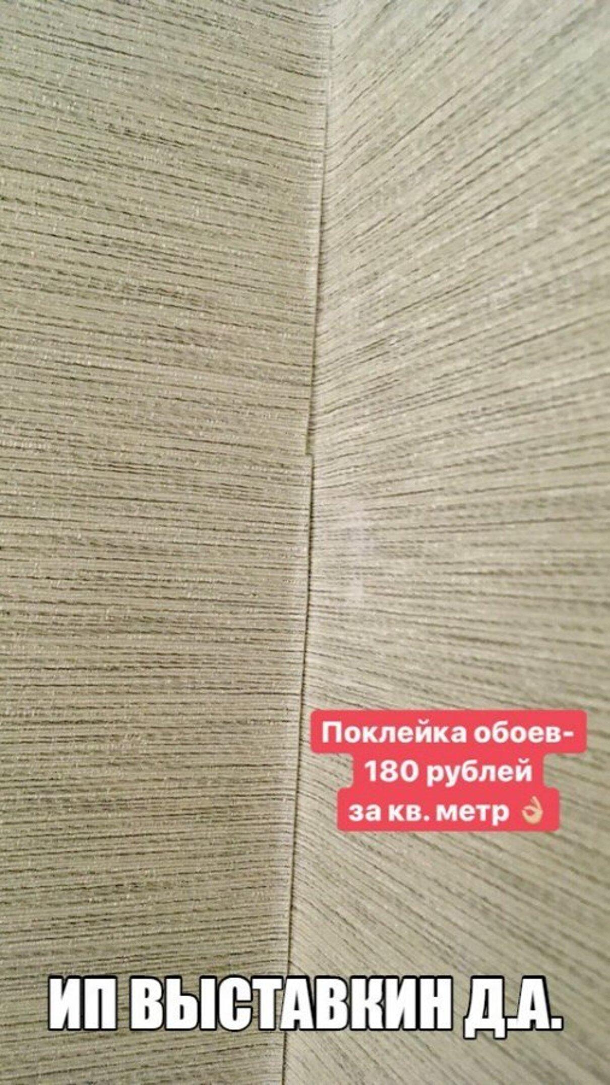 Жалоба-отзыв: ИП Выставкин Дмитрий Анатольевич (Pro мастер) - НЕкачественный ремонт квартир под ключ в Сыктывкаре.  Фото №4