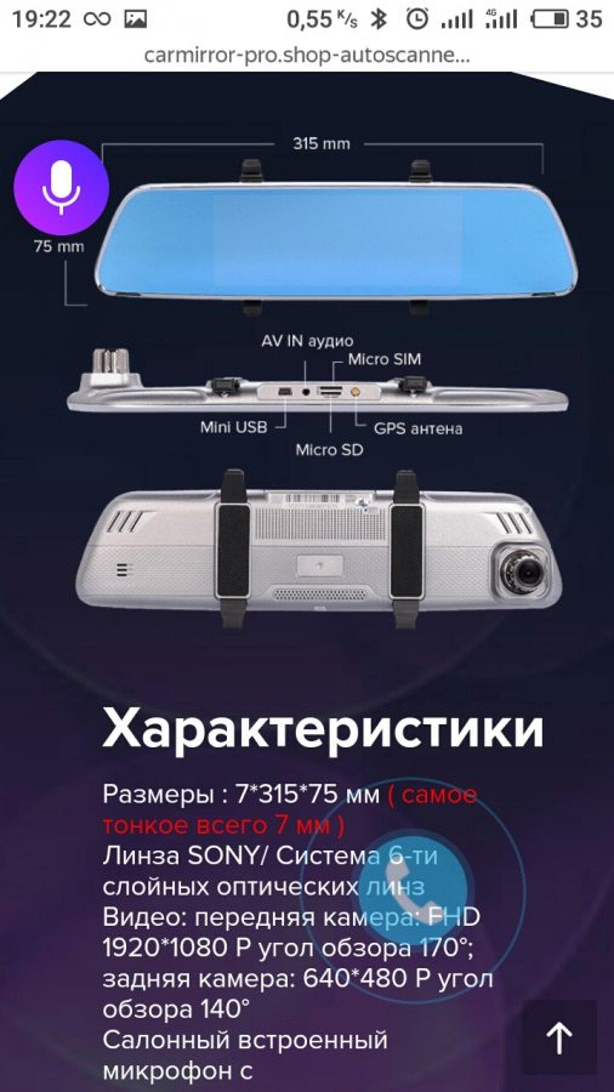 Жалоба-отзыв: Http://carmirror-pro.shop-autoscanner.ru/? utm_source=rsya&utm_medium=cpc&utm_term=sovets.net&utm_content=ob1-b1&utm_campaign=mrll-st-4&yclid=1170343904374180983 - Верните деньги или поменяйте товар