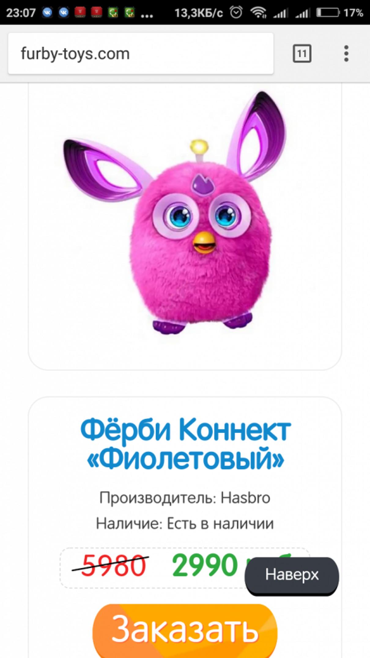 Жалоба-отзыв: Http://furby-toys.com - Мошенники