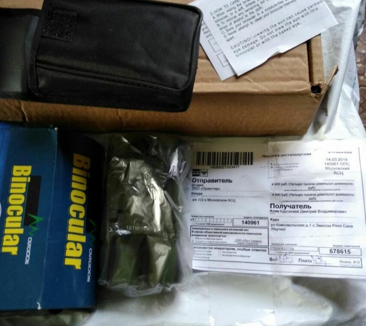Жалоба-отзыв: ПИМ почта - Обманули отправили не тот товар.  Фото №1