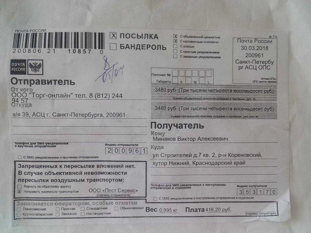 """Жалоба-отзыв: ООО """" Торг-онлайн """" а/я 39, АСЦ г. Санкт-Петербург - Товар не соответствует качеству.  Фото №1"""