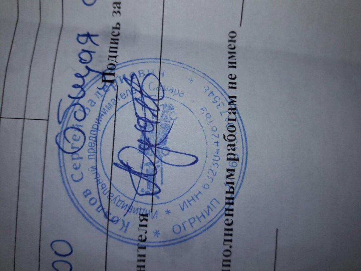 Жалоба-отзыв: ИМ Козлов - Мошенники.  Фото №3