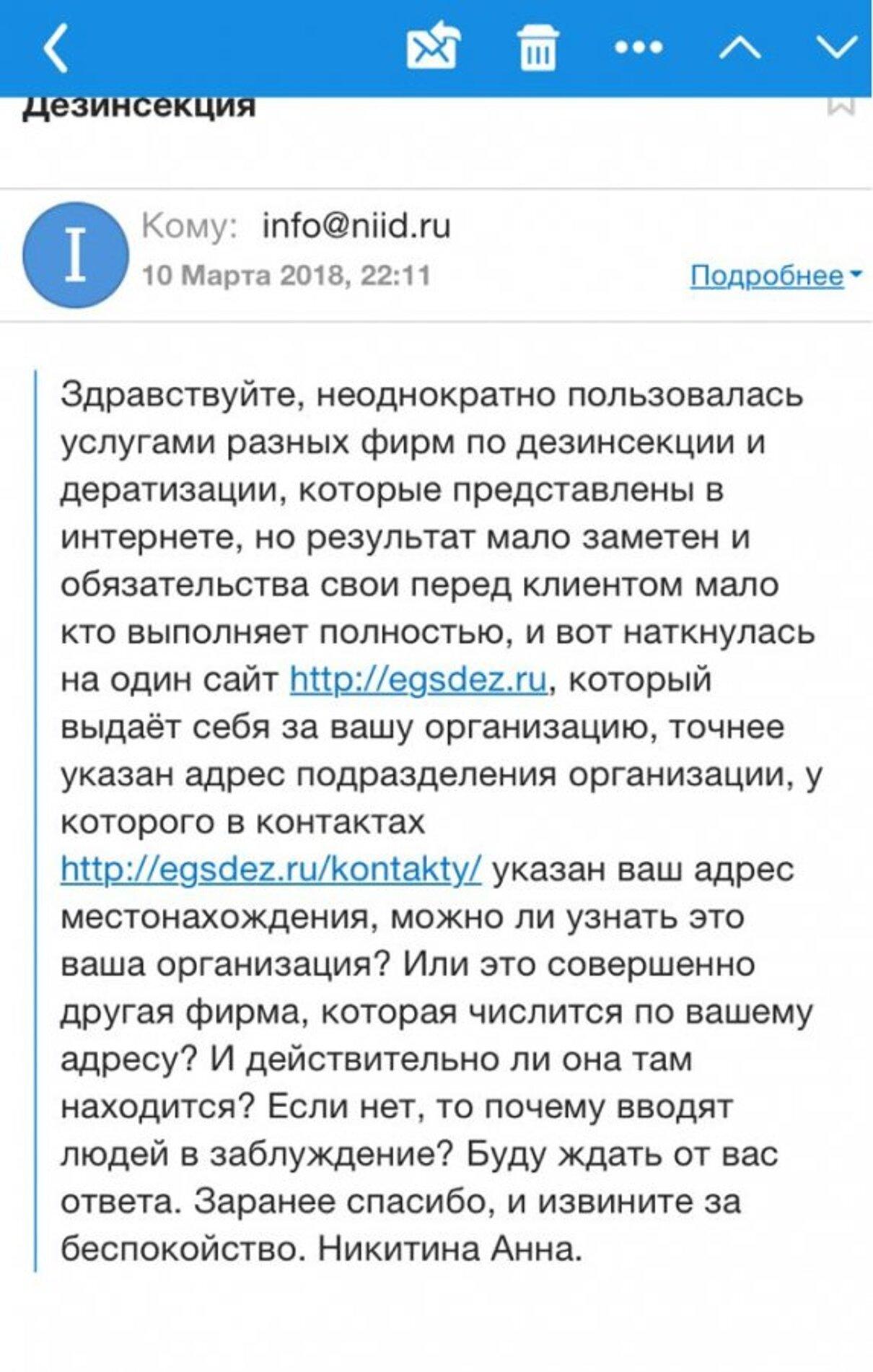 Жалоба-отзыв: Единая Городская Служба Дезинфекции - Обманывают людей!!!.  Фото №1